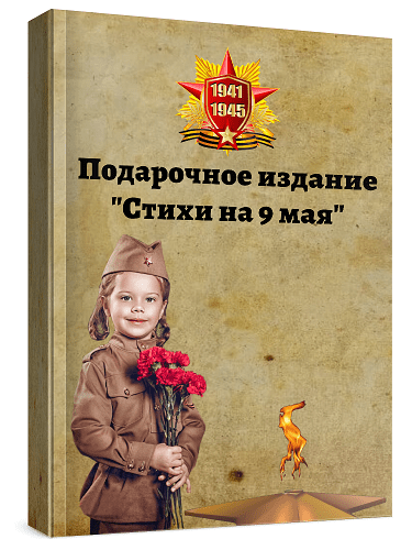 книга стихи на 9 мая