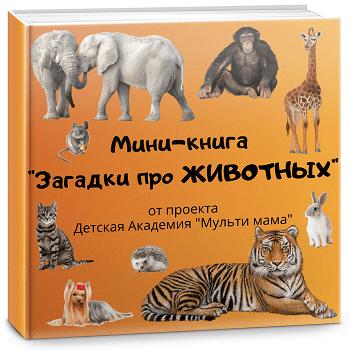 мини книга про животных