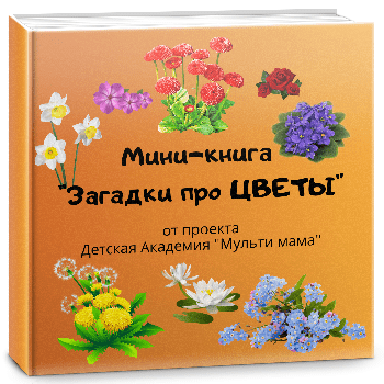 мини книга про цветы