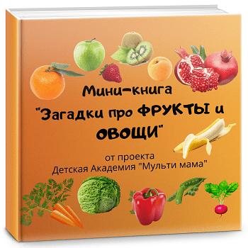 мини книга фрукты и овощи