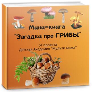 мини книга про грибы