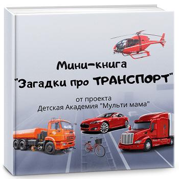 мини книга про транспорт