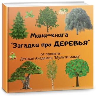 мини книга про деревья