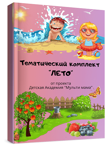 тематический комплект лето