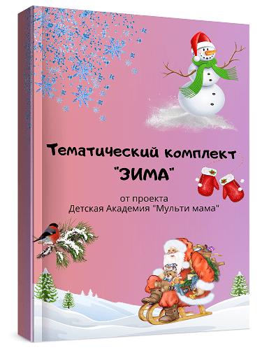 тематический комплект зима