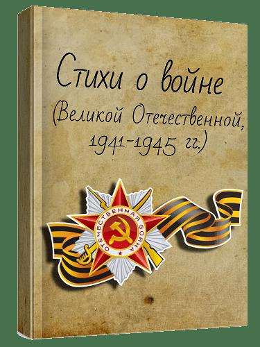 книга стихи о войне
